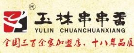 玉林串串香麻辣燙加盟