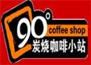 90度炭燒咖啡加盟