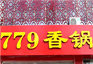 779香锅加盟