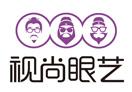 视尚眼艺眼镜店加盟