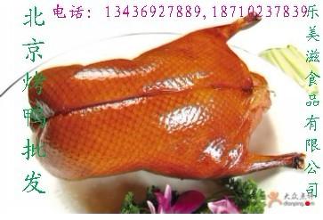 北京烤鴨樂美滋加盟
