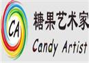 糖果艺术家加盟