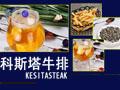 科斯塔牛排西餐厅加盟