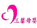 三馨母嬰服務嬰兒沐浴中心加盟