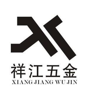祥江五金加盟
