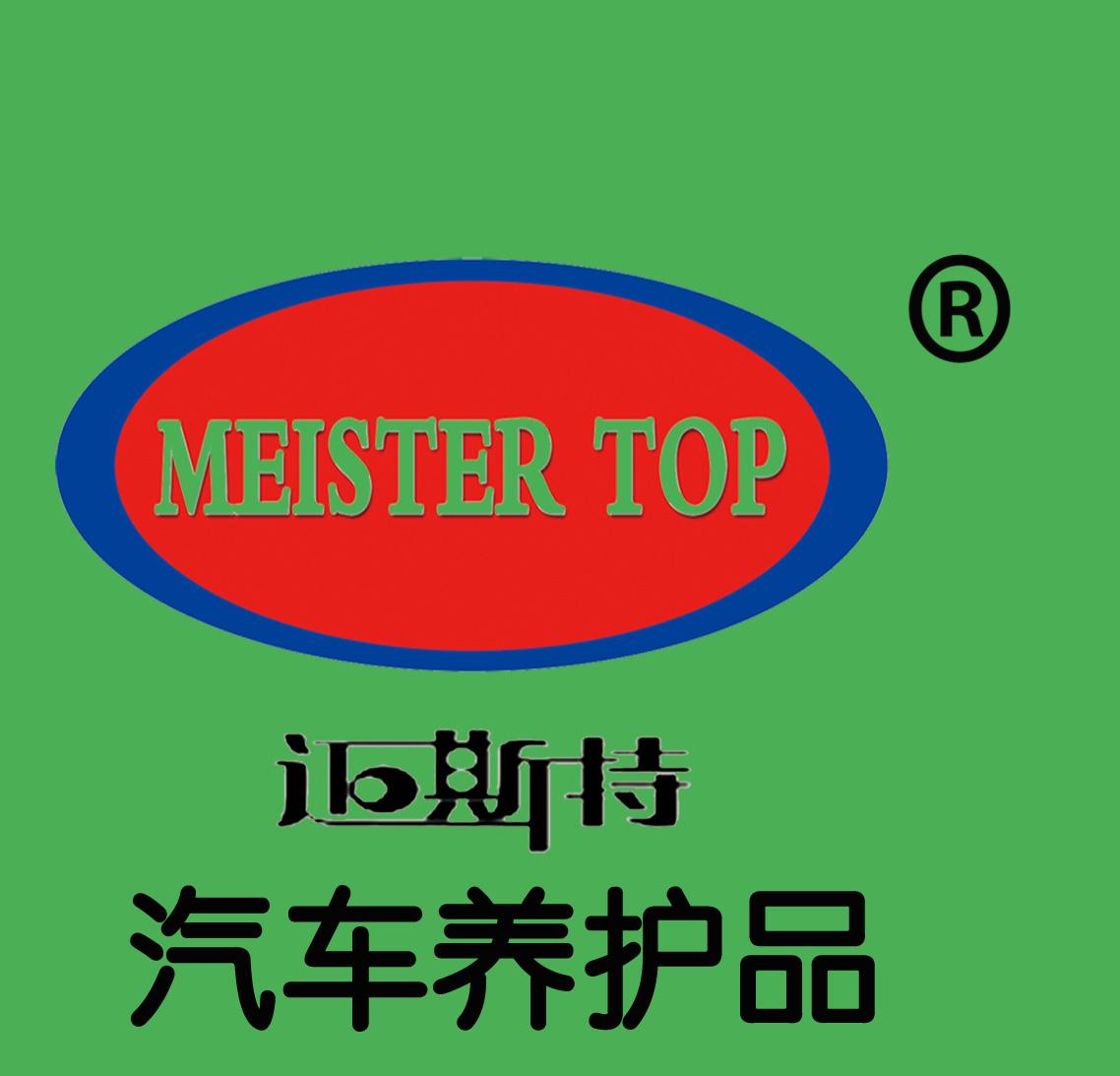 迈斯特汽车养护用品加盟