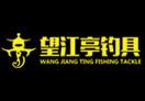 望江亭渔具加盟