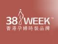 38week孕婦裝加盟