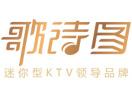 歌诗图精品量贩KTV加盟