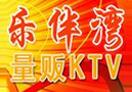 乐伴湾KTV加盟