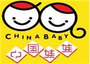 中國娃娃兒童攝影加盟