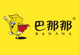 巴那那加盟