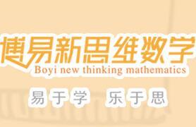 博易新思维数学加盟