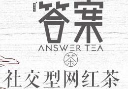 答案茶加盟
