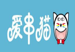 爱串猫加盟