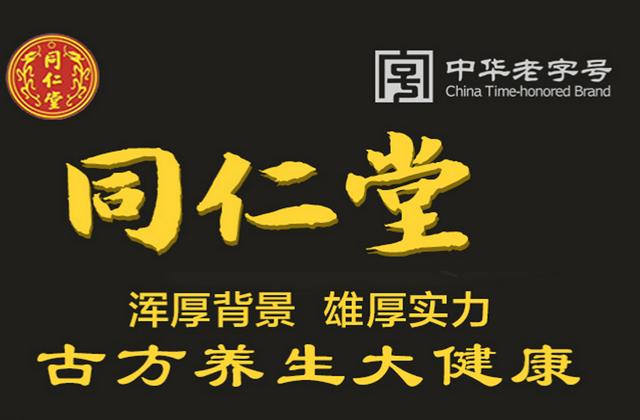 同仁堂化妆品百年甄呈古方养生馆加盟
