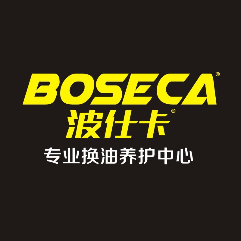 波仕卡专业换油中心加盟加盟