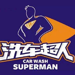 洗车超人加盟