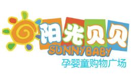 阳光贝贝母婴店加盟