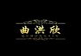 曲洪欣祛斑祛痘加盟