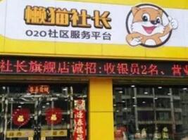懒猫社长智能便利店加盟