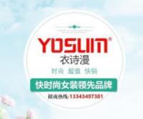 YOSUM女装加盟