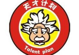 天才计划儿童创意工坊加盟