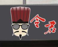 令君麻辣香锅加盟
