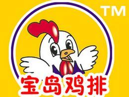 宝岛基鸡排加盟