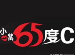 小嘴65度c火锅加盟