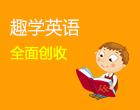 趣学英语教育加盟