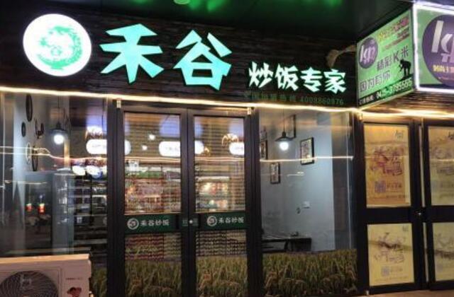 禾谷炒饭加盟