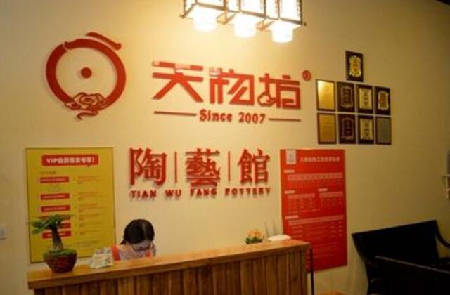 天物坊陶艺吧加盟加盟