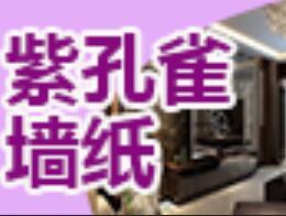 紫孔雀墙纸加盟