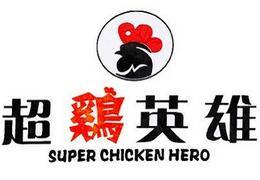 超鸡英雄炸鸡加盟
