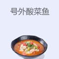 号外酸菜鱼加盟