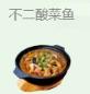 不二酸菜鱼加盟