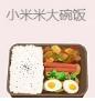 小米米大碗饭加盟