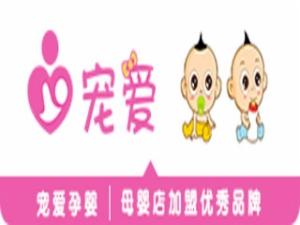 宠爱孕婴加盟