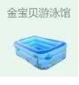 金宝贝游泳馆加盟