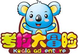 考拉大冒险儿童餐厅