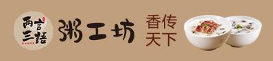 两言三语粥工坊加盟