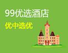 99优选酒店加盟