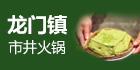 龍門鎮重慶市井火鍋