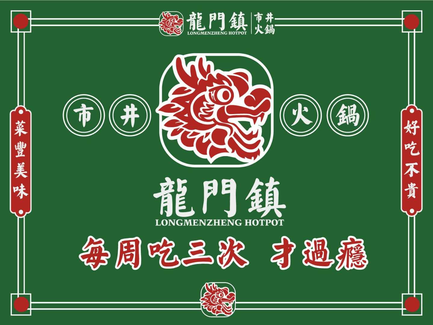 龙门镇重庆市井火锅加盟