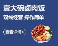 壹大碗卤肉饭