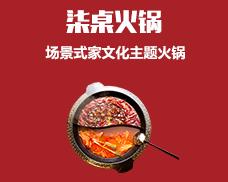 重庆柒桌老火锅