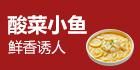 唐记福酸菜小鱼