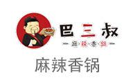 巴三叔麻辣香锅加盟
