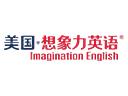 美国想象力英语加盟